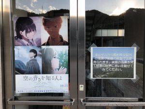 浦山ダムポスター