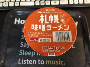 札幌生姜味噌ラーメン1
