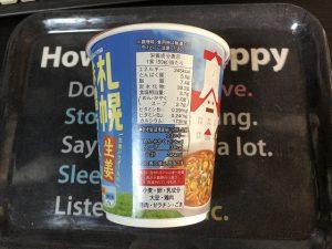札幌生姜味噌ラーメン3