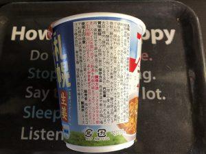 札幌生姜味噌ラーメン4