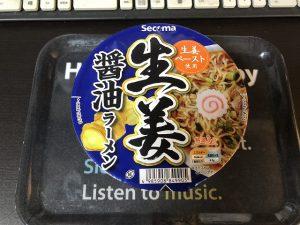 生姜醤油ラーメン1